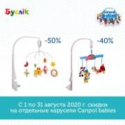 """Скидки -40% -50% на карусельки Canpol babies, которые магически воздействуют на малышей, даря им сказочные сны! Цена 36.67 и 46.27 руб. Успейте приобрести в магазинах """"Буслик""""!"""