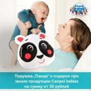Подарки от Canpol babies