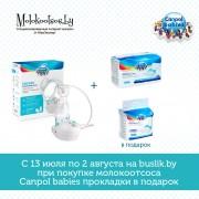 При покупке электрического молокоотсоса Canpol Babies EasyStart мы дарим вам 2 упаковки послеродовых прокладок - дневные и ночные