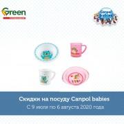 Дорогие подписчики, приглашаем за покупками в Green, где с 9 июля по 6 августа скидки до 28% на любимую посуду малышей Canpol babies!