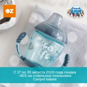 -40% на стильные поильники отдельных артикулов Canpol babies в интернет-магазине www.oz.by!