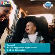 Скидки на все игрушки TM Canpol babies