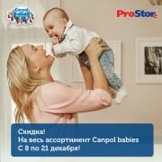 ProStore дарит скидки!